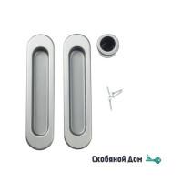 B01927.00.32 Комплект ручек KIT F для раздвижных дверей (матовый хром)