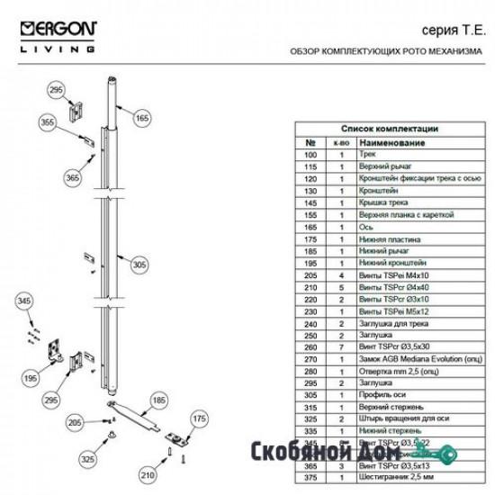 Поворотно-сдвижной рото механизм Ergon, комплект трэк 96/116 Black T.E. + ось 211.6 ЧЕРНЫЙ